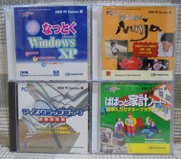 雑誌付録CD-ROM 4枚セット(Windows98/2000/Me/XP)『マイスクラップブック』他_画像1