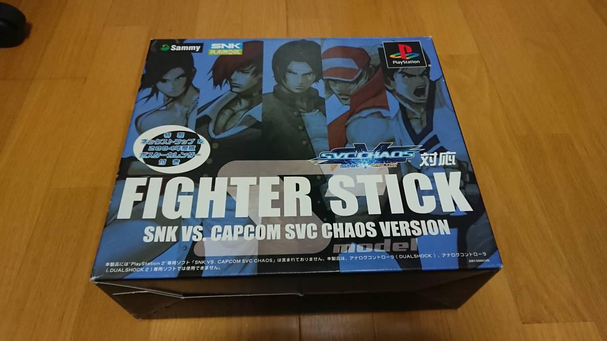Fighter Stick SNK VS CAPCOM SVC CHAOS S model PS2用アーケードコントローラー
