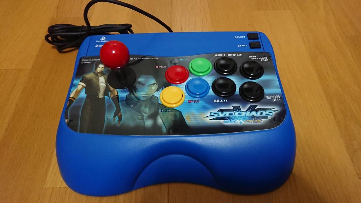 Fighter Stick SNK VS CAPCOM SVC CHAOS S model PS2用アーケードコントローラー_画像2