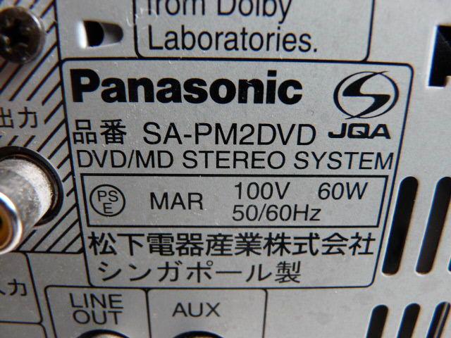 パナソニック DVD/CD/MDコンポ ◆SA-PM2DVD _画像8