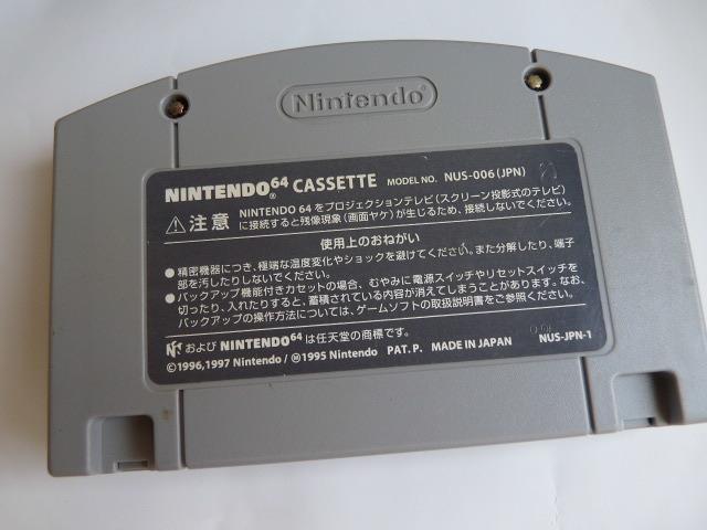 N64 ニンテンドー64ソフト◆パーフェクトダーク_画像4