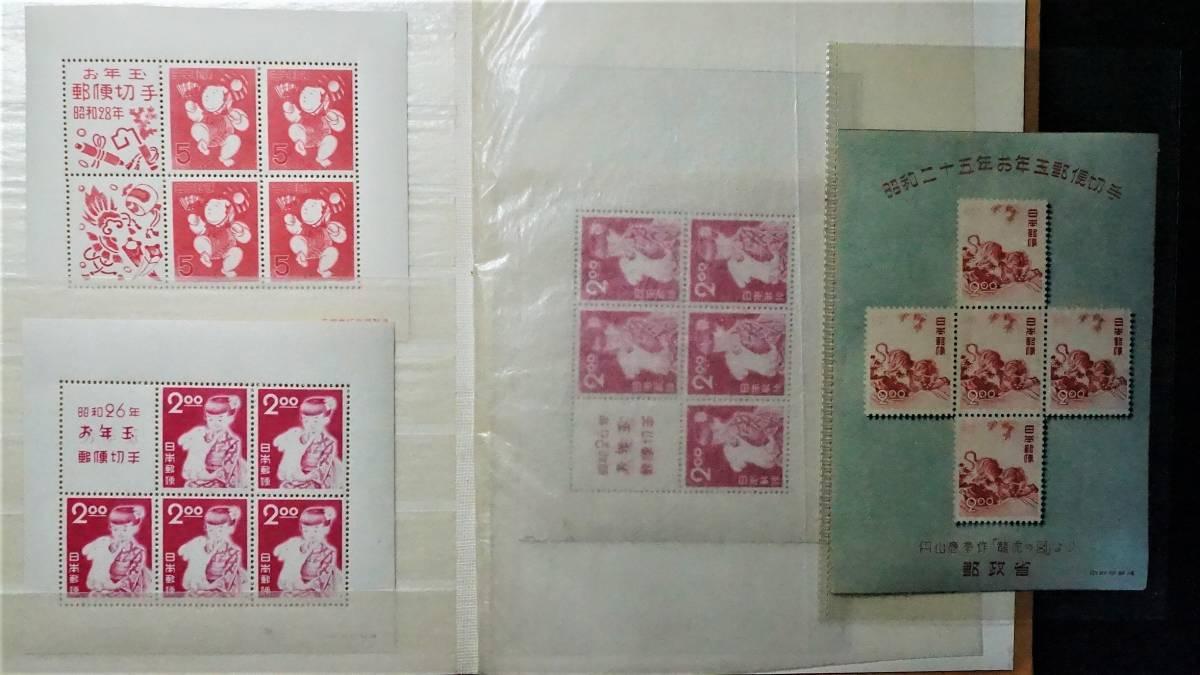 戦前・戦後 未使用 記念切手・普通切手 年賀小型シート他 501枚 ストックブック入 _画像9
