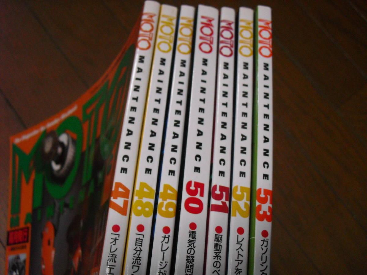 モトメンテナンス チョイノリ特集 7冊セット 中古美品 47~53号 カスタム MOTO _画像5