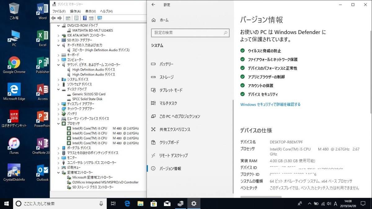 ノートパソコン LS550/D 最新Windows10+office 爆速新品SSD256GB i5-480M/4GB/HDMI/15.6型/便利なソフト多数_画像7