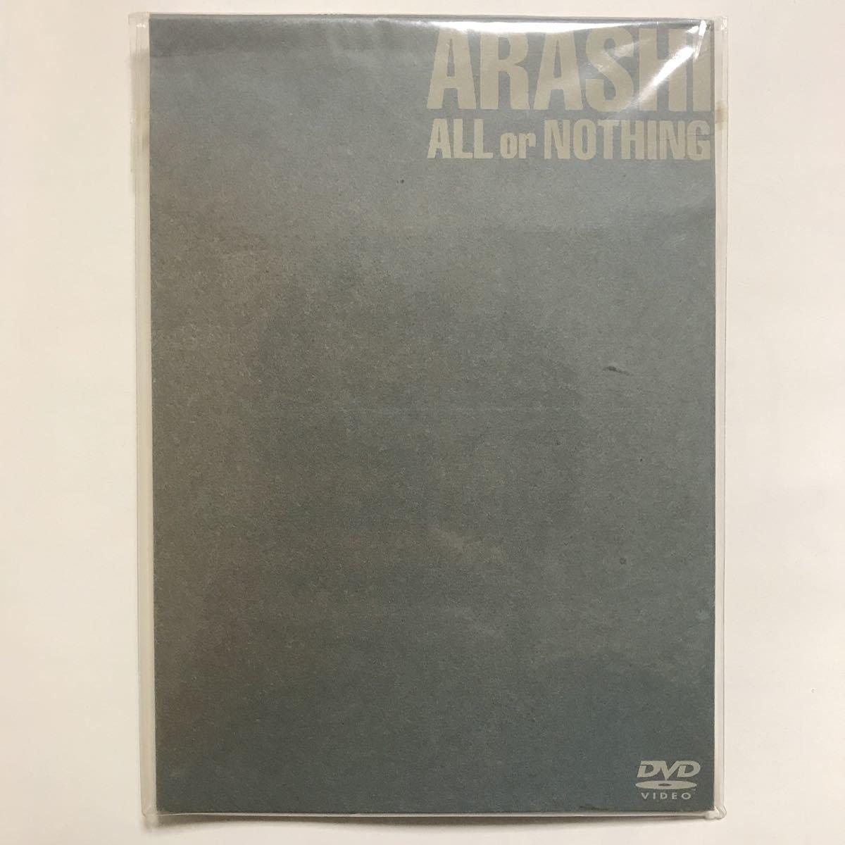 嵐 ARASHI ALL or NOTHING DVD レア 希少 廃盤_画像1