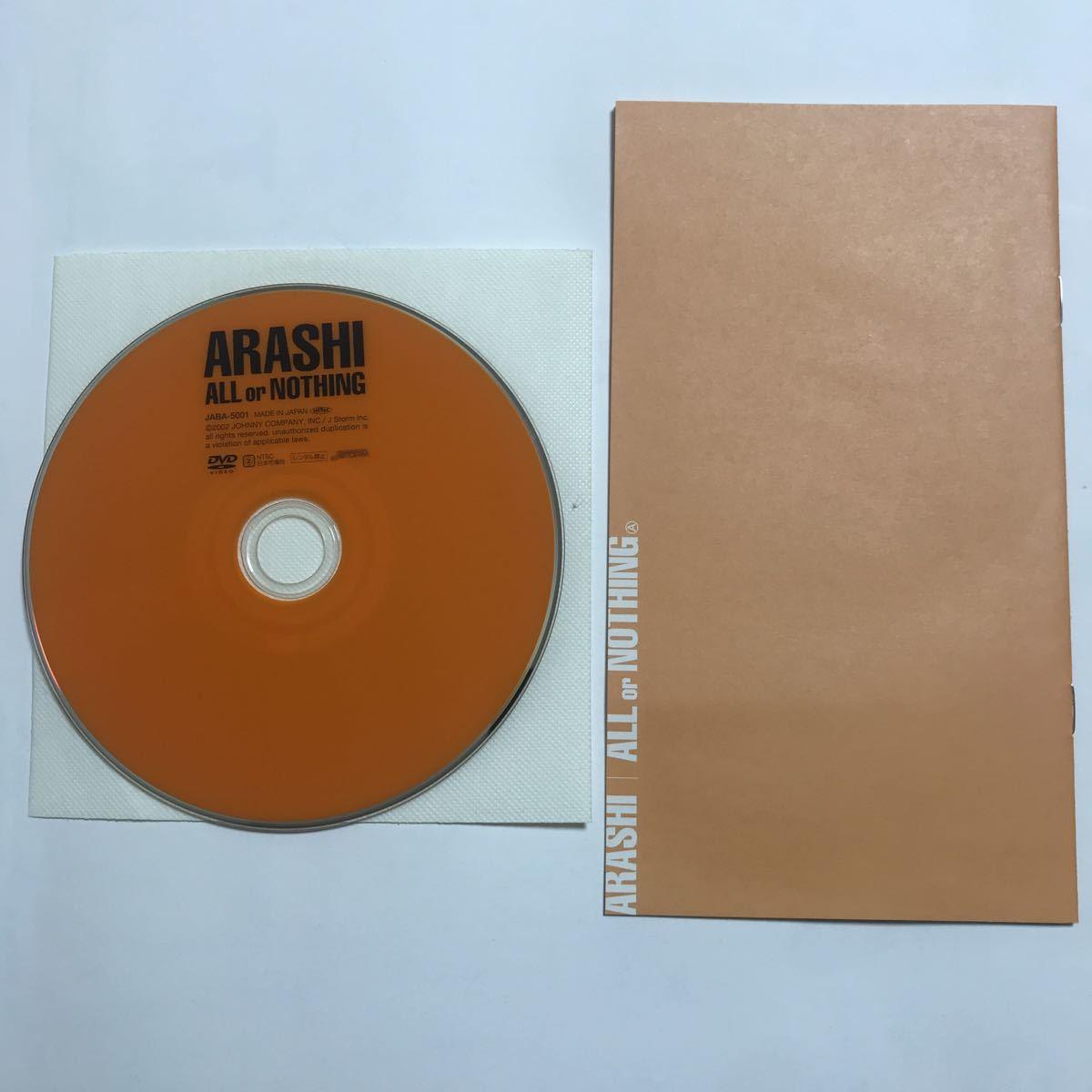 嵐 ARASHI ALL or NOTHING DVD レア 希少 廃盤_画像5
