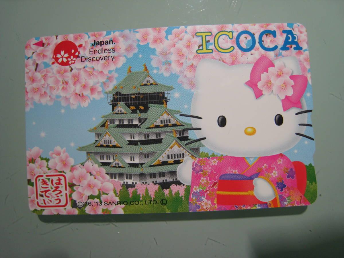 ICOCA 記念デザインカード ハローキティ 残高0円