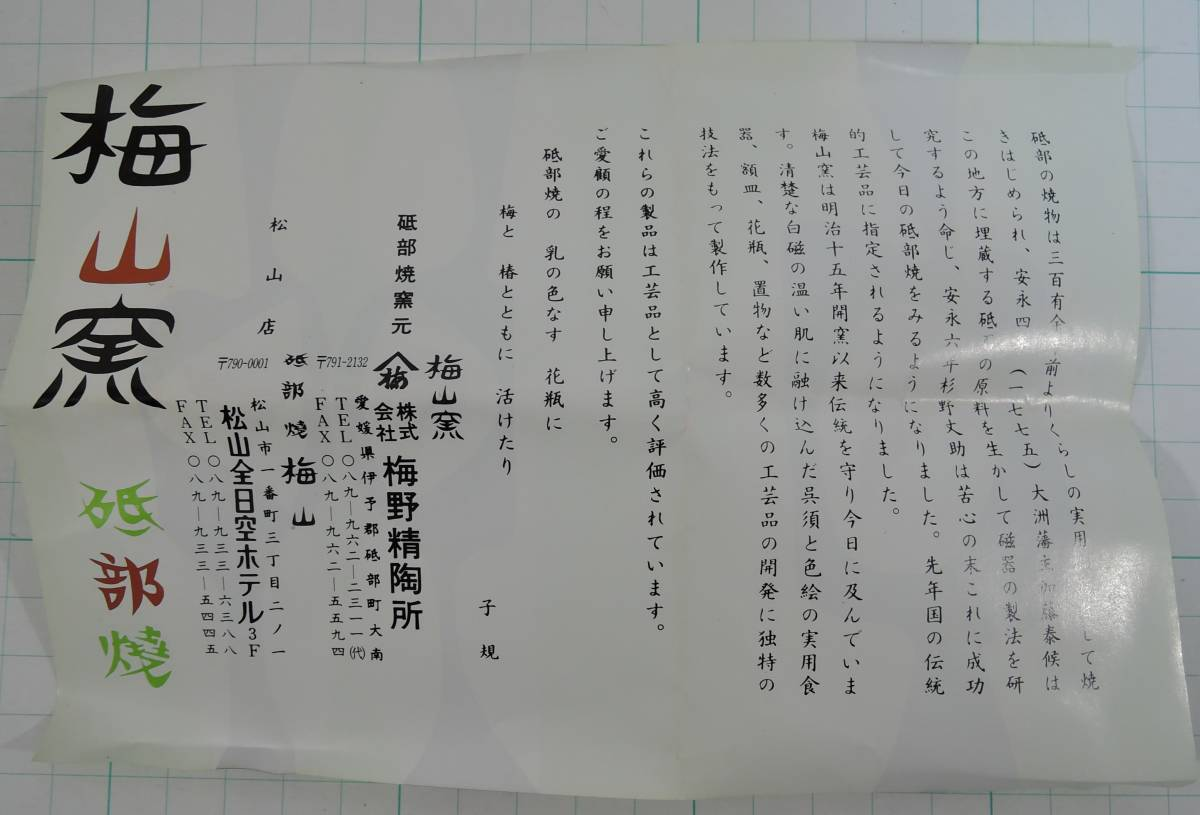 Y03■砥部焼 梅山窯 一輪挿し/花瓶■松山城/正岡子規 未使用_画像6