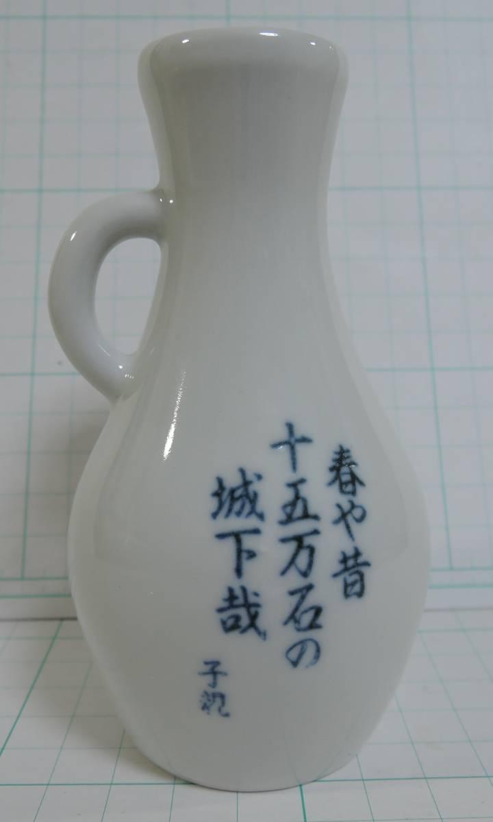 Y03■砥部焼 梅山窯 一輪挿し/花瓶■松山城/正岡子規 未使用_画像4