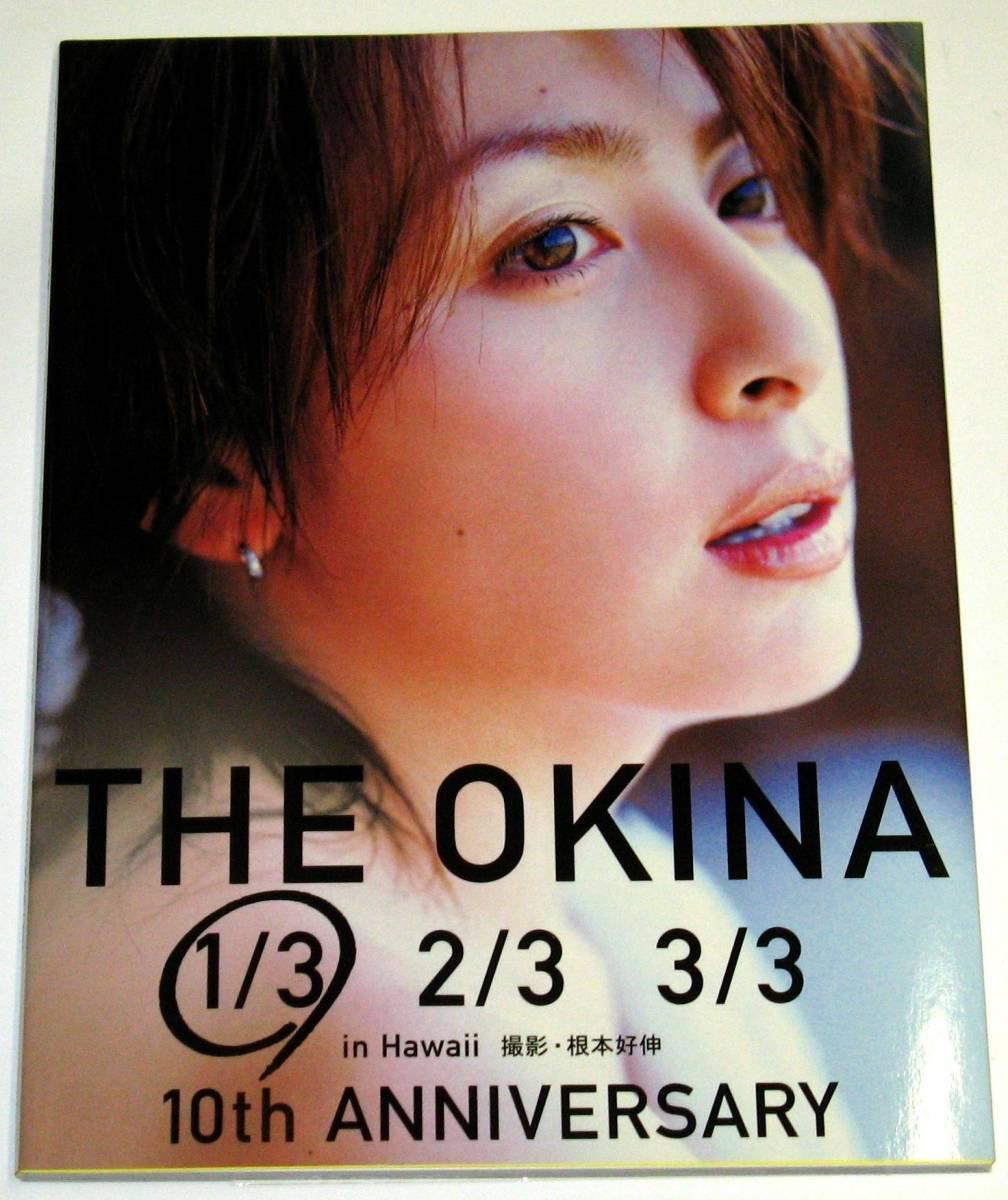 TN-1 写真集 奥菜恵 THE OKINA 1/3 in Hawaii_画像1