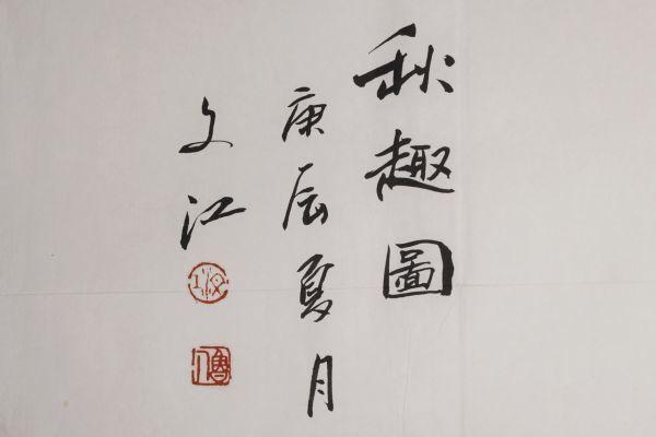 L21884 中国美術 落款有 文江 作「秋趣圖 康辰夏月 美人画」水彩画 まくり 真筆 女性図_画像4