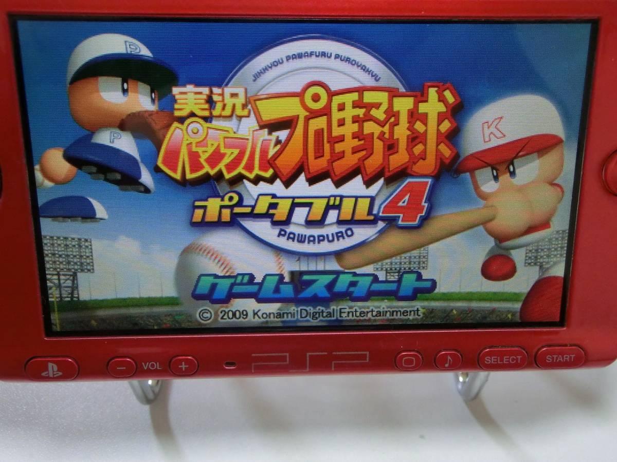 PSP3000 本体&充電器&メモリーカード 稼働品_画像2