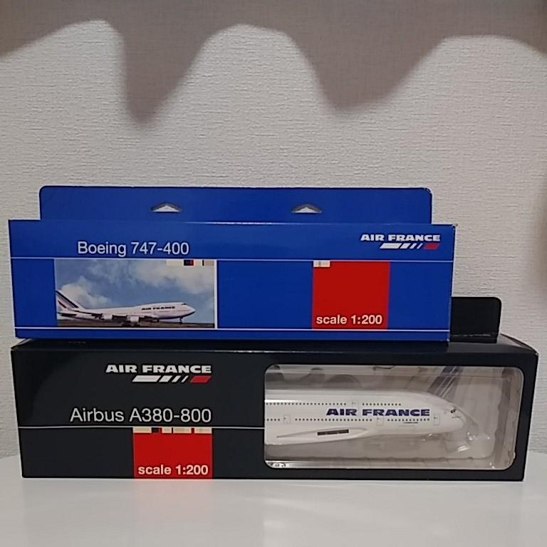 ホーガン AIR-FRANCE B747-400・A380-800