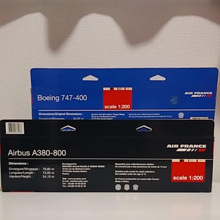 ホーガン AIR-FRANCE B747-400・A380-800 _画像2