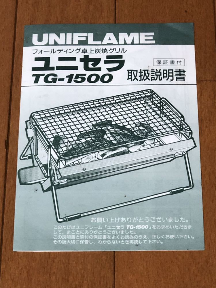 ユニフレーム/ユニセラTG-1500_画像6
