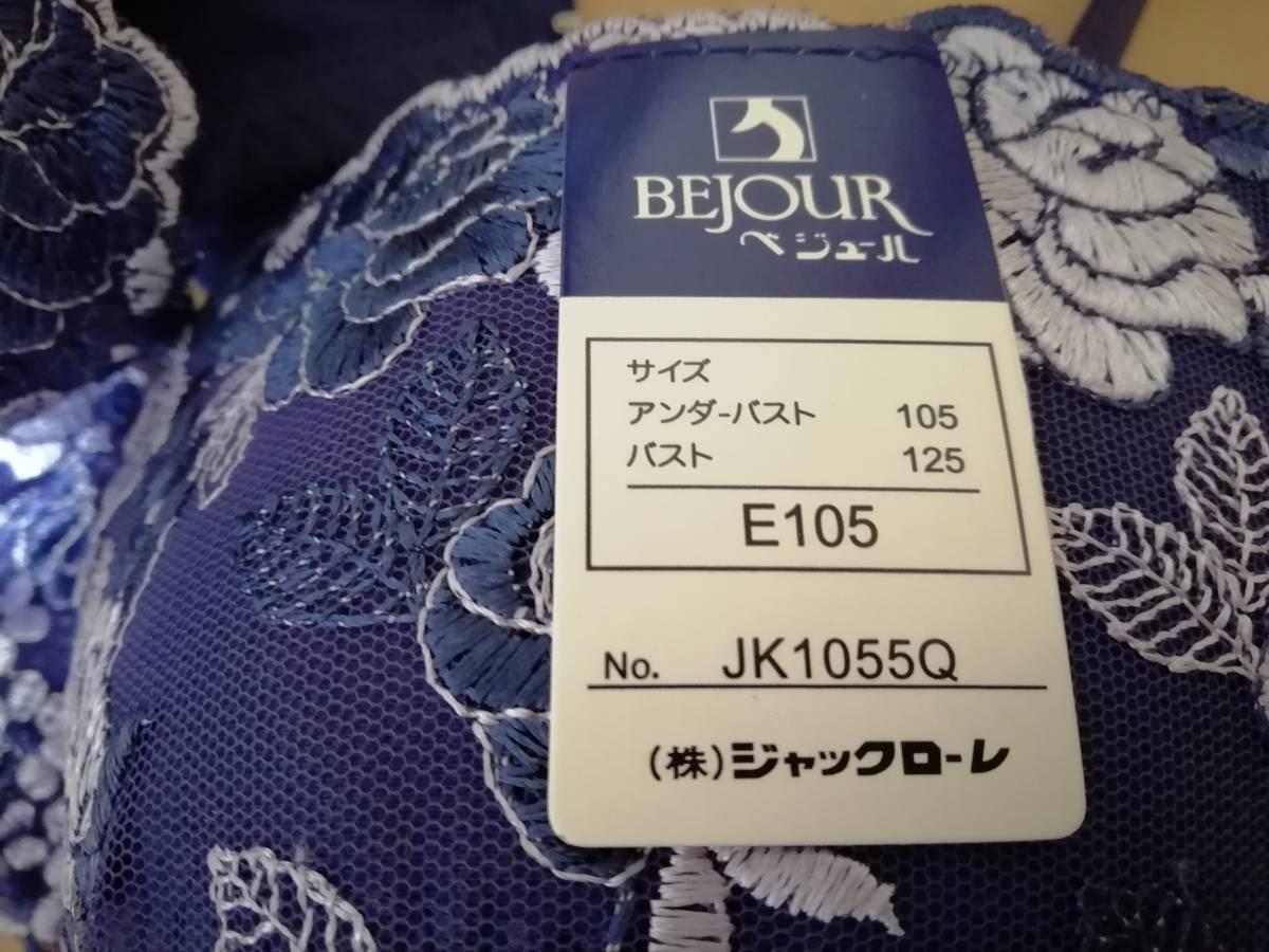 ◆ブラジャー◆【ベジュール★E105 アンダー105/バスト125 ネイビーブルー】014_画像2