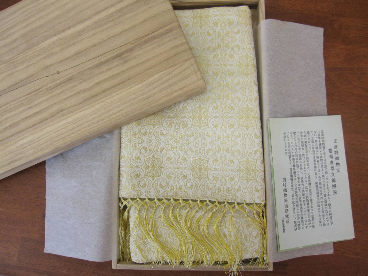 龍村織物 葡萄唐草文錦 テーブルセンター / 未使用・新品