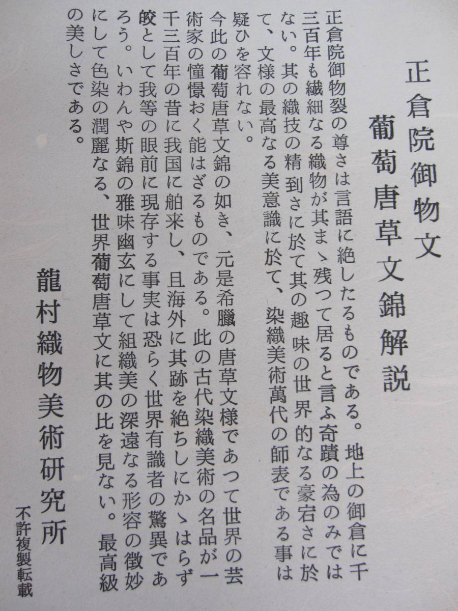 龍村織物 葡萄唐草文錦 テーブルセンター / 未使用・新品_画像4