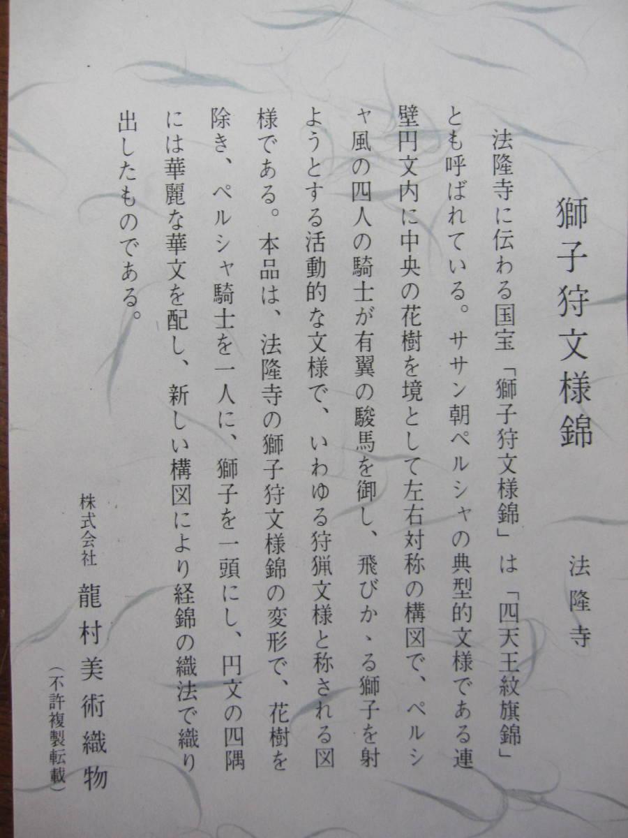 龍村織物 獅子狩文様錦 テーブルセンター & 札入れ  / 未使用・新品_画像6