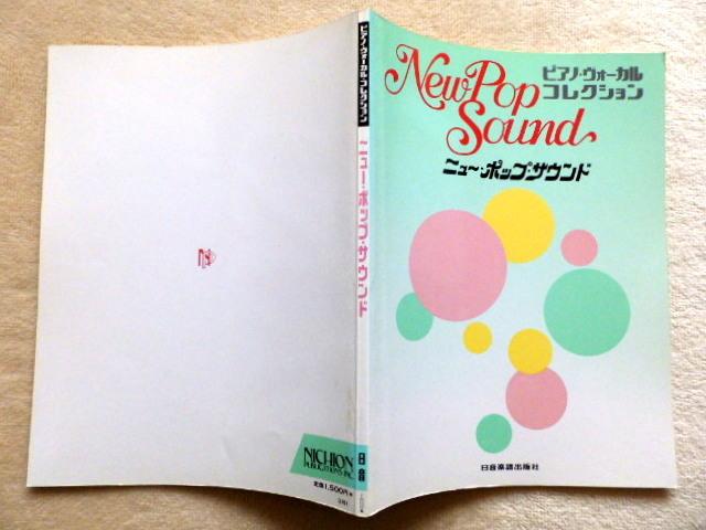 ピアノ・ヴォーカル・コレクション ニュー・ポップ・サウンド (1970-80年代ポップス18曲掲載ピアノ弾き語り楽譜)_画像1