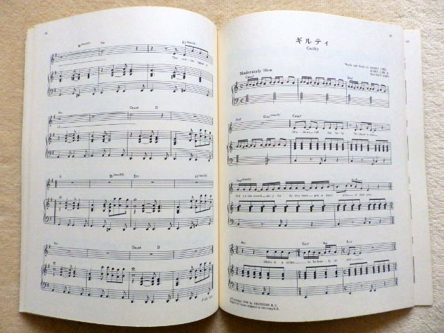 ピアノ・ヴォーカル・コレクション ニュー・ポップ・サウンド (1970-80年代ポップス18曲掲載ピアノ弾き語り楽譜)_画像4