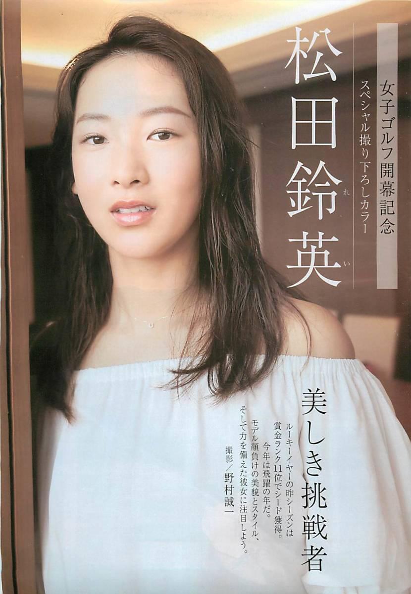 まつだ・れい 松田鈴英 美しき挑戦者 切り抜き11ページ 女子プロゴルファー_画像1