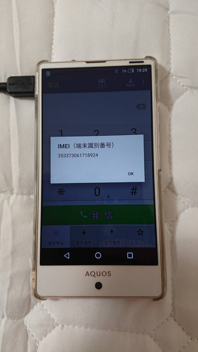 (送料無料)(美品)AQUOS SERIE mini SHV33 au