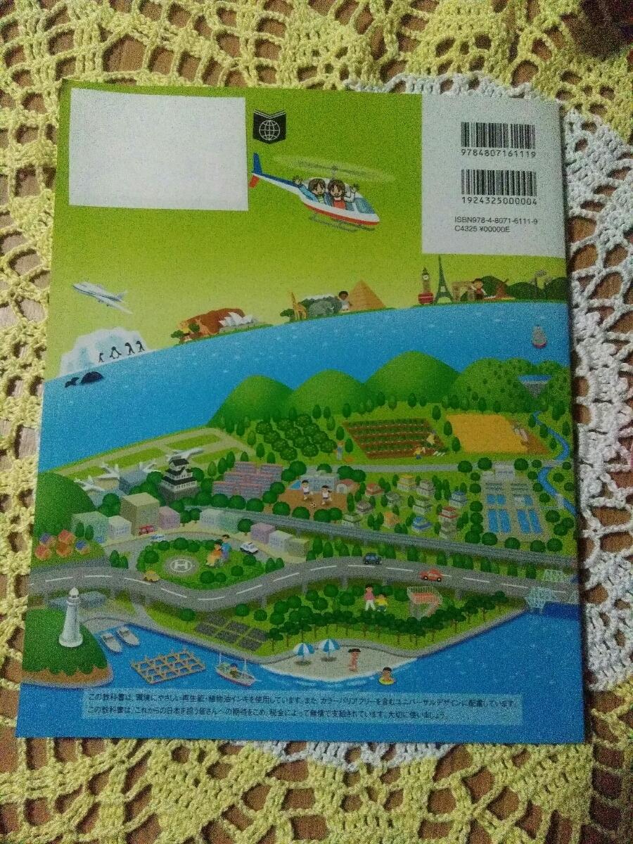 楽しく学ぶ小学生の地図帳 4・5・6年 帝国書院 編集部編_画像2