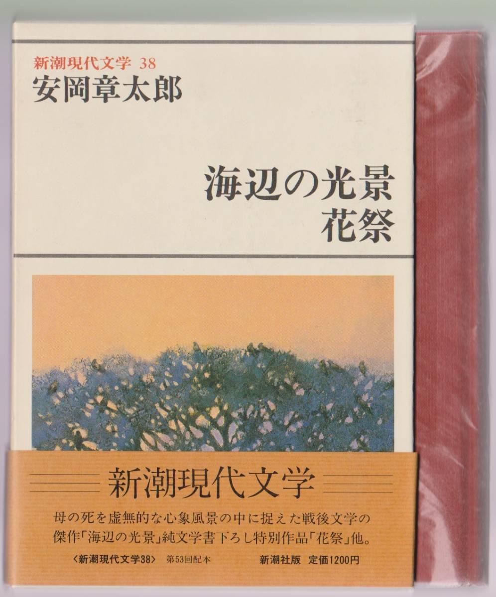 海辺の光景・花祭 新潮現代文学38 安岡章太郎 新潮社_画像1