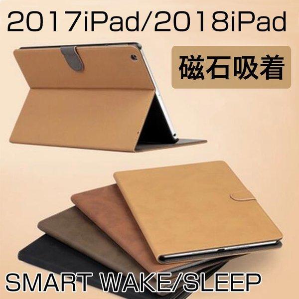 83b04c264f iPad 2017 2018 ケース 新型 iPad 9.7インチ ケース 手帳型 耐衝撃 カバー おしゃれ iPad