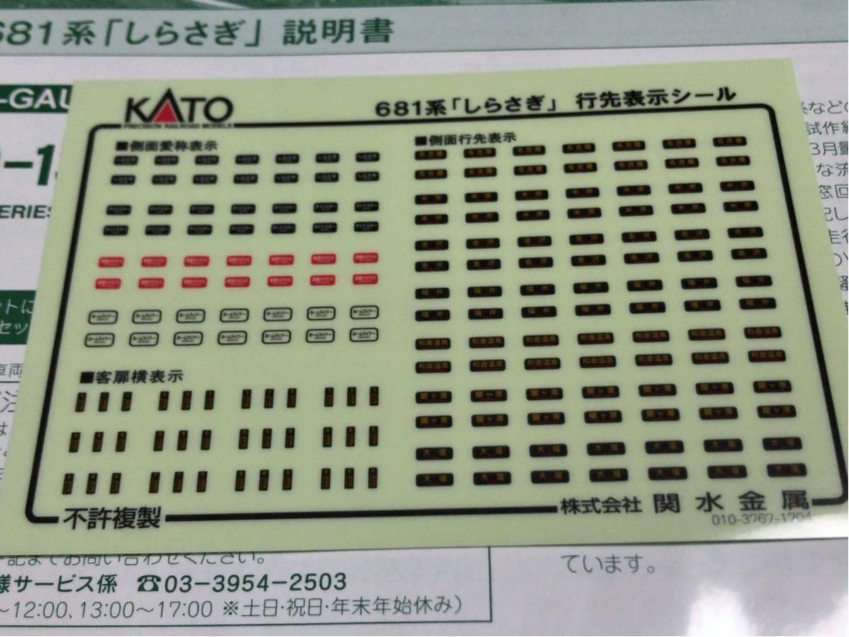 Kato カトー 10-1313 681系「しらさぎ」行先表示シール ※ サンダーバード スーパー雷鳥 との競演に華を_画像2