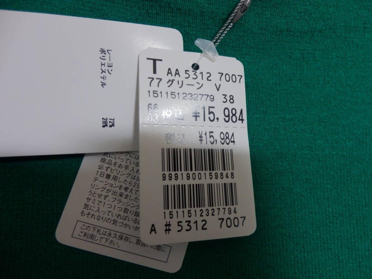 新品春物フェンネルFENNELスコットクラブストレッチ袖口リボン七分袖グリーンニット定価15984_画像2