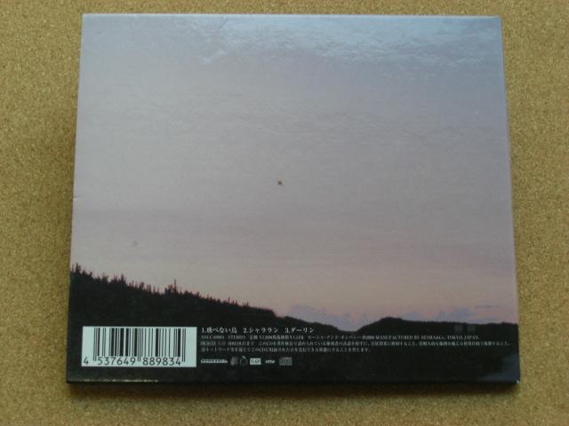 *ゆず/飛べない鳥(SNCC-88983)(日本盤・紙ジャケット)_画像3