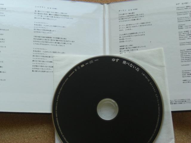 *ゆず/飛べない鳥(SNCC-88983)(日本盤・紙ジャケット)_画像2