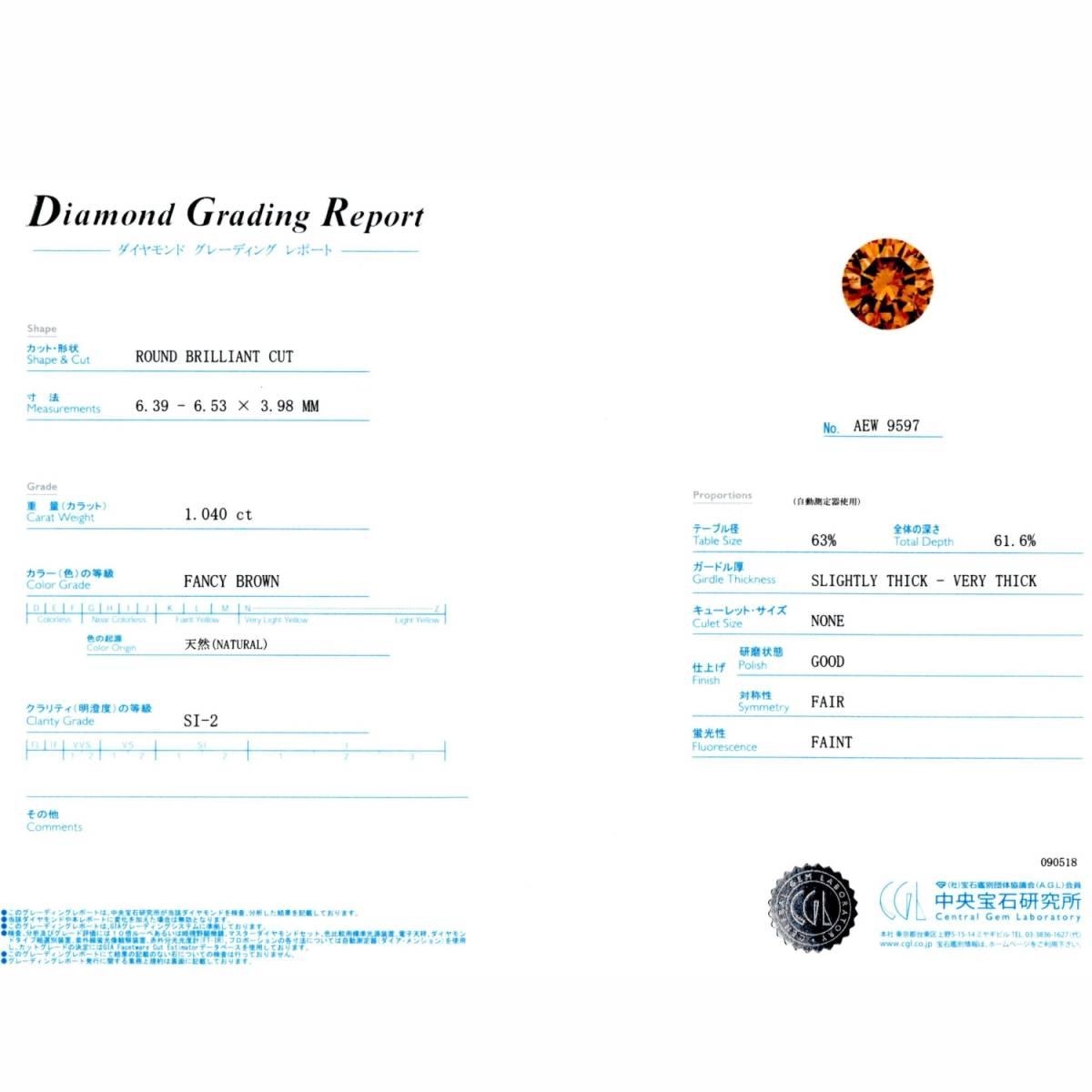 【中宝鑑】130万円~極上1.310ct ◆Fancy Brown-SI-2 ダイヤリング【CGL】