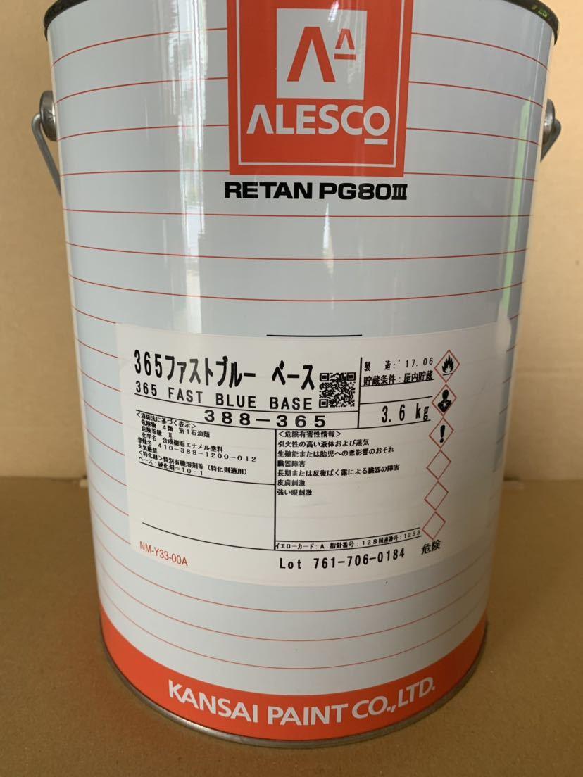 関西ペイント PG80 365 ファストブルー 3.6kg
