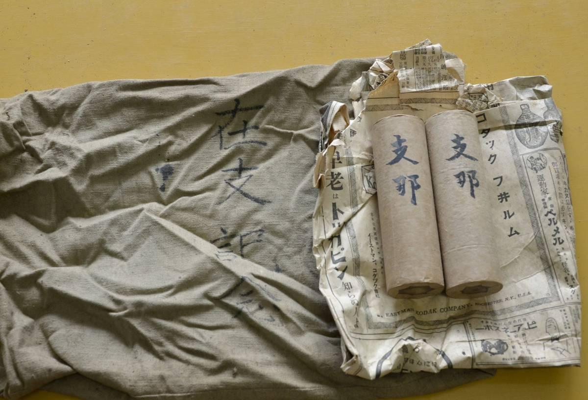 ●A8 中国壱圓銀貨 約100枚(ロール2本)。ジャンク船、袁世凱、中国貨幣、支那