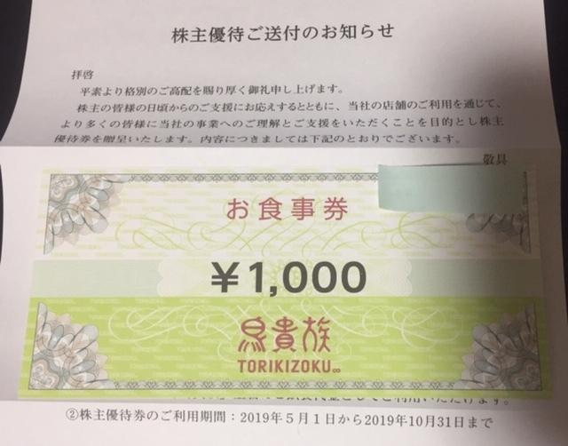 ◆鳥貴族株主優待 お食事券 1,000円分 送料込