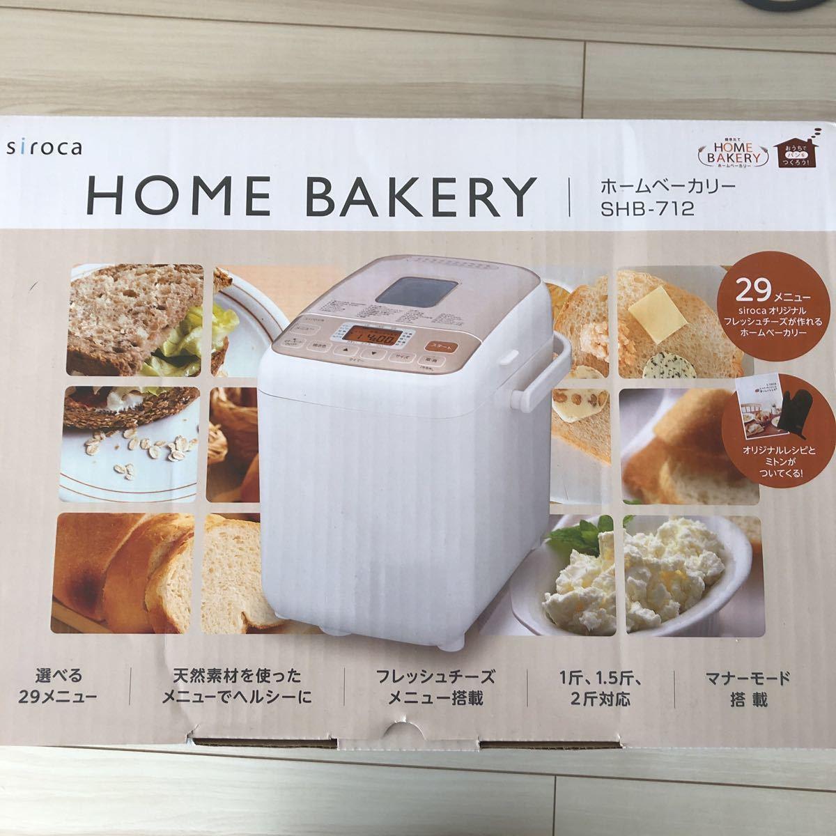 シロカ(siroca) SHB-712 [ホームベーカリー(2斤)] 29メニュー搭載 ライ麦 食パン フランスパン風 選べる焼き色 米粉パン 発酵 こねる _画像2