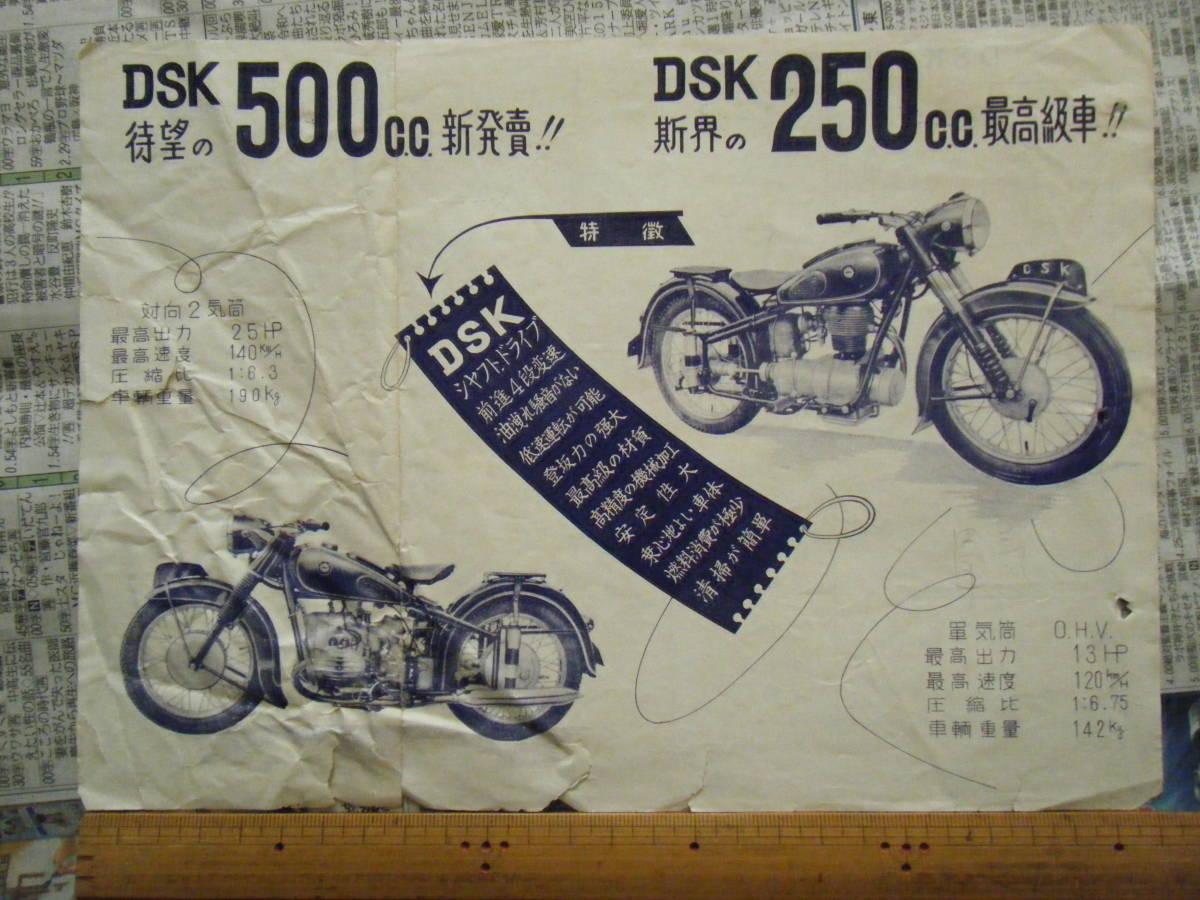 カタログ DSK 500cc新発売 DSK 250cc シャフトドライブ