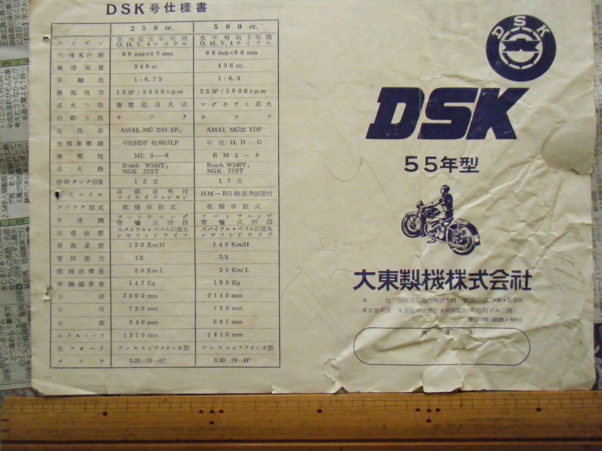 カタログ DSK 500cc新発売 DSK 250cc シャフトドライブ_画像2
