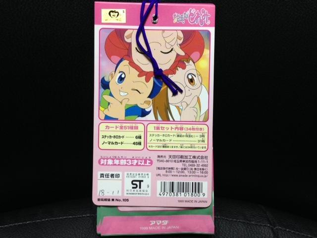 当時物 アマダ おジャ魔女どれみ トレーディングコレクションライトパート2 32付き1冊 1999年 日本製 希少_画像2