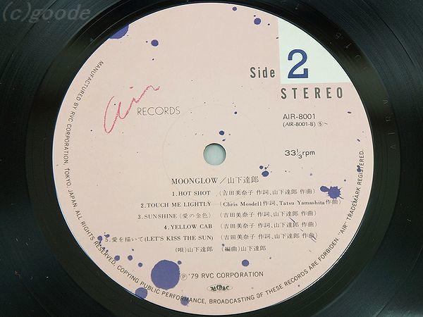 LP 山下達郎 MOONGLOW ムーングロウ AIR-8001 ライナー 帯付 1979年 アナログレコード_画像5