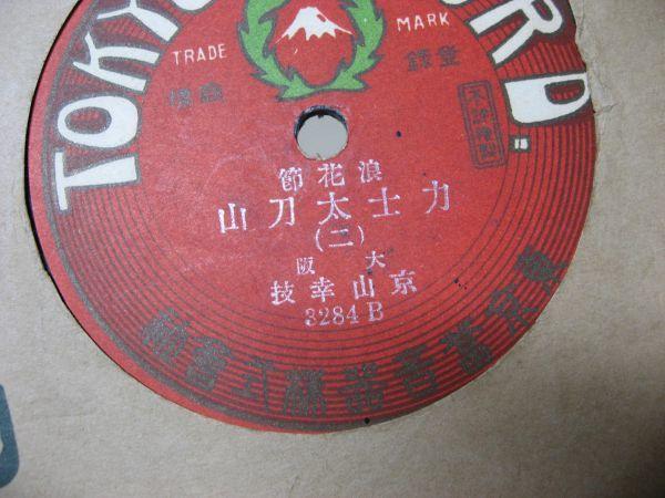 SP・浪花節 力士太刀山 (一)(二)(三)(四) 大坂 京山幸枝・東京蓄音機・2セット・H147_画像6