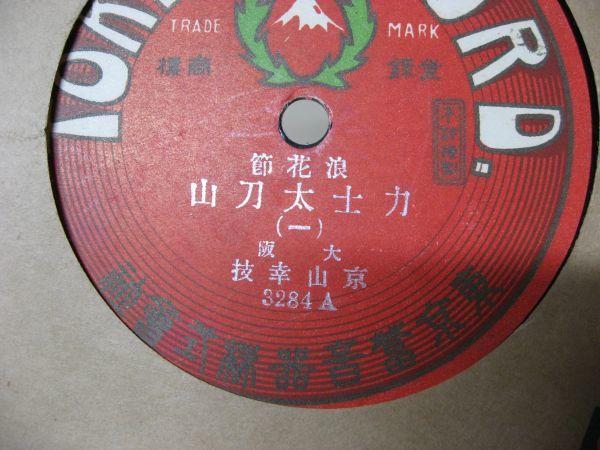 SP・浪花節 力士太刀山 (一)(二)(三)(四) 大坂 京山幸枝・東京蓄音機・2セット・H147_画像4