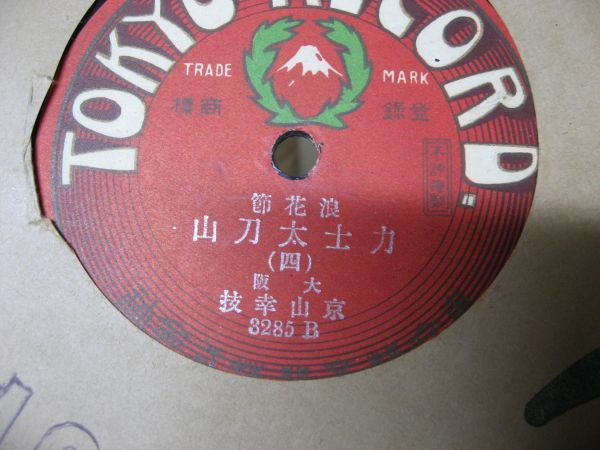 SP・浪花節 力士太刀山 (一)(二)(三)(四) 大坂 京山幸枝・東京蓄音機・2セット・H147_画像10