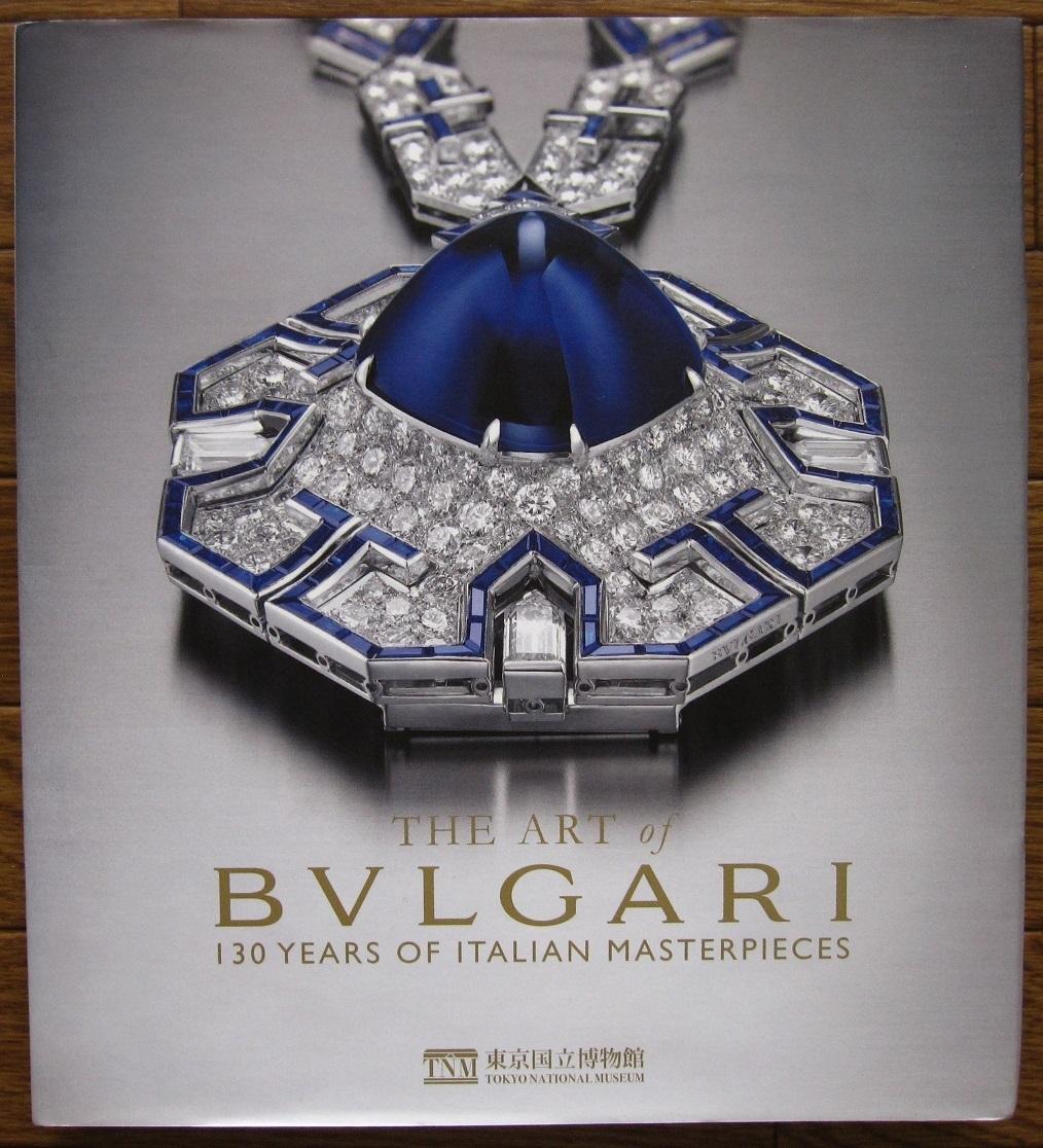 絶版 希少本 図録 THE ART of BVLGARI アート オブ ブルガリ 展 130年にわたるイタリアの美の至宝 / ジュエリー デザイン / 宝飾 / 時計_画像1