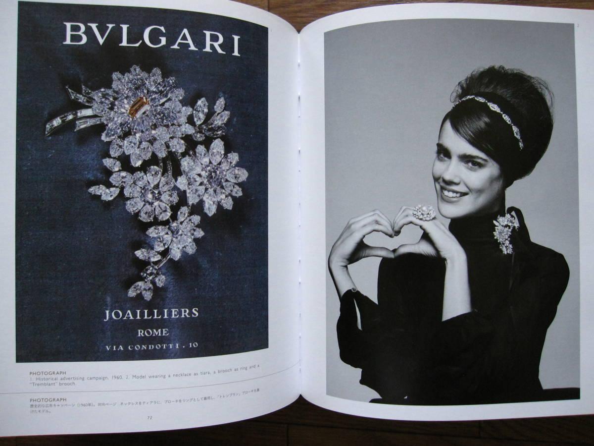 絶版 希少本 図録 THE ART of BVLGARI アート オブ ブルガリ 展 130年にわたるイタリアの美の至宝 / ジュエリー デザイン / 宝飾 / 時計_画像9