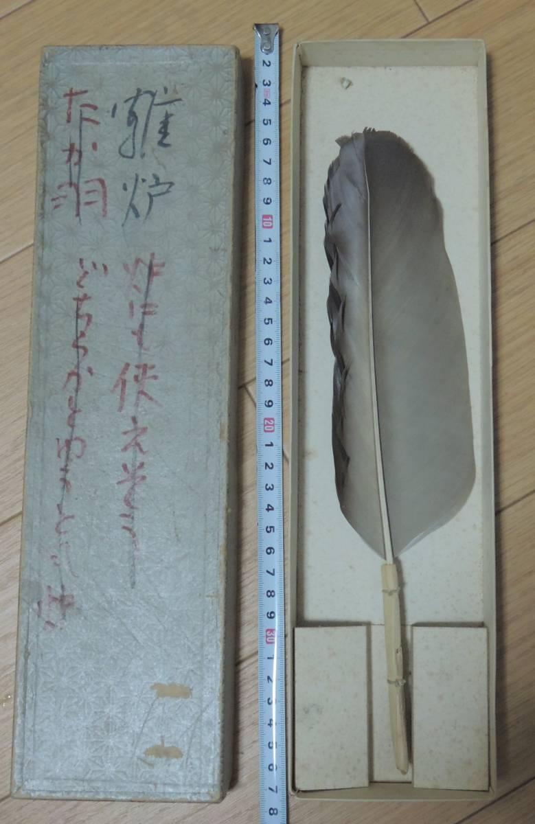 御羽箒 鶴風炉 紙箱_画像2