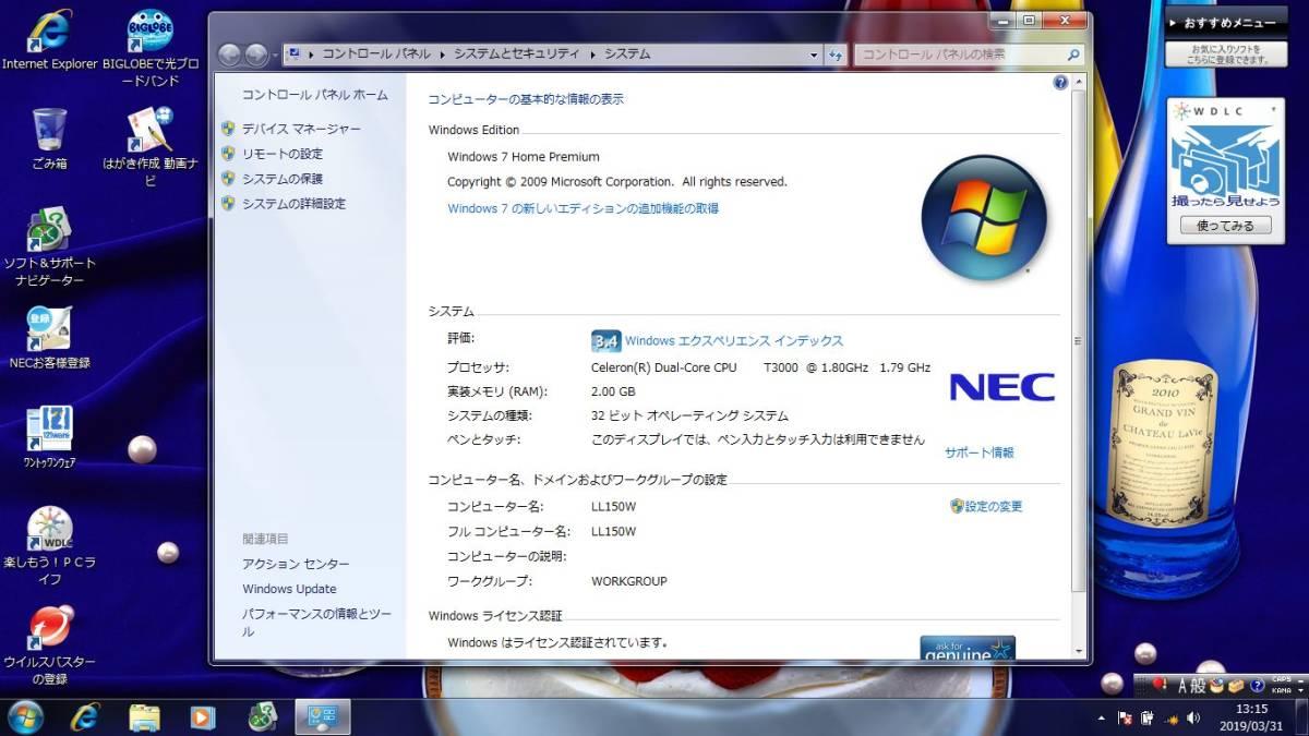 [即使用] *LaVie LL150WG* インテルチップ+デュアルコアCPU+DDR3:2GB搭載+無線LAN(Wifi)+光沢ワイド液晶-Windows7 希少!! DtoDリカバリ☆彡_画像5